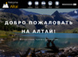 WelcometoAltai.ru