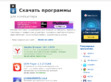 download-software.ru